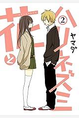 花とハリネズミ 2巻 (デジタル版ガンガンコミックスONLINE) Kindle版