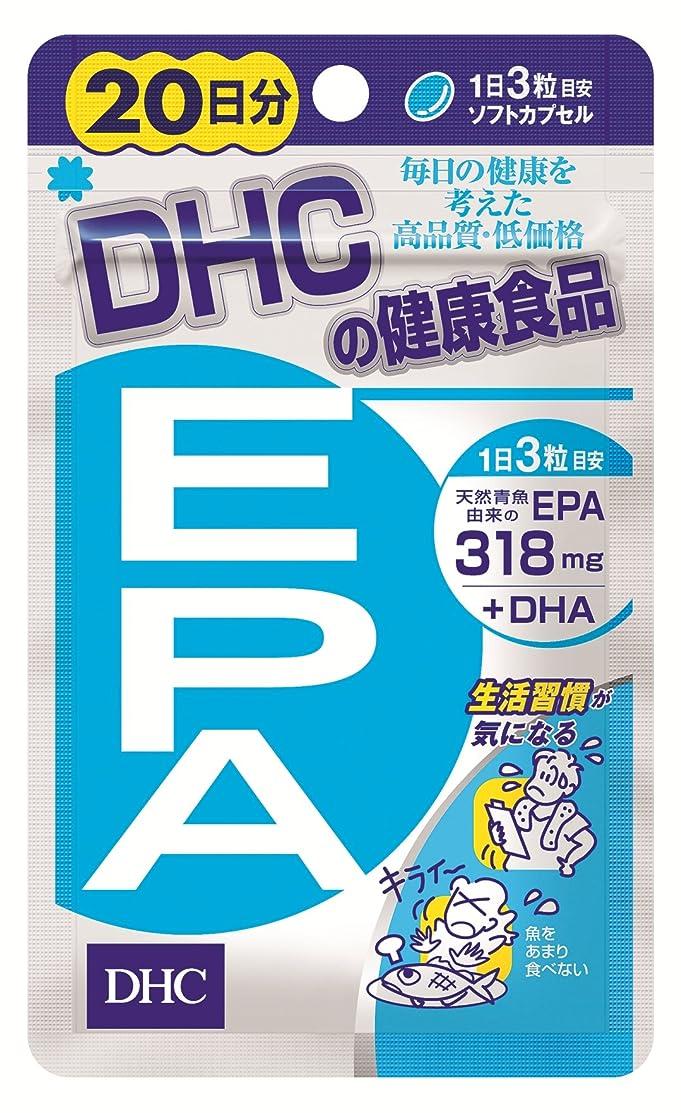 できた誘惑する学ぶDHC 20日分EPA