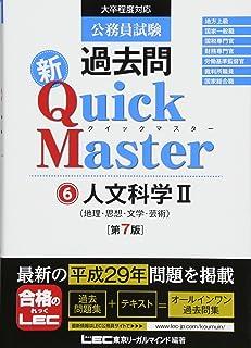 公務員試験 過去問 新クイックマスター 人文科学II (地理・思想・文学・芸術) 第7版