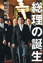 表紙: 総理の誕生 (文春e-book)   阿比留瑠比