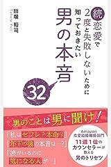 続・恋愛で2度と失敗しないために知っておきたい男の本音32 男の本音シリーズ Kindle版