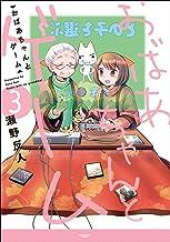 表紙: おばあちゃんとゲーム 3 (アース・スターコミックス)   瀬野 反人