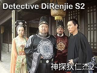 Clip: Detective DiRenjie S2