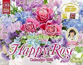幸せを引き寄せるユミリーのHappy Rose Calendar 2021 (インプレスカレンダー2021)