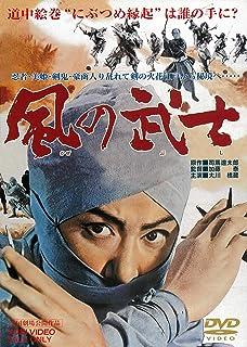 風の武士 [DVD]