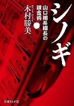 表紙: シノギ 山口組系組長の錬金術 (文庫ぎんが堂)   木村勝美