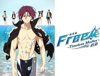 劇場版 Free!-Timeless Medley- 約束(dアニメストア)