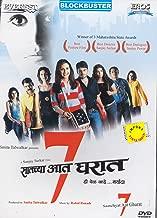 Saatchyat Aat Gharat Regional Film / Indian Cinema / Marathi