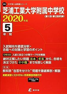 芝浦工業大学附属中学校 2020年度用 《過去5年分収録》 (中学別入試問題シリーズ M6)