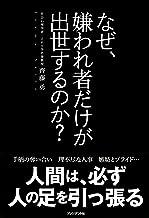 表紙: なぜ、嫌われ者だけが出世するのか? | 齊藤 勇