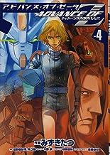 アドバンス・オブ・Z(4)~ティターンズの旗のもとに~ (電撃コミックス)