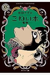 こわい本6 怪物 (角川ホラー文庫) Kindle版