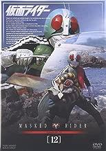 仮面ライダー VOL.12 [DVD]
