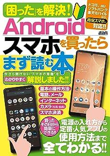 「困った」を解決! Androidスマホを買ったらまず読む本 (メディアックスMOOK)