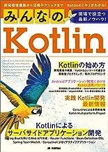 表紙: みんなのKotlin 現場で役立つ最新ノウハウ! | 愛澤 萌