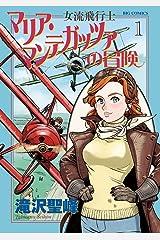 女流飛行士マリア・マンテガッツァの冒険(1) (ビッグコミックス) Kindle版