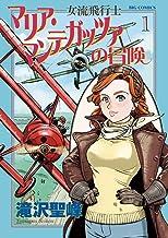 女流飛行士マリア・マンテガッツァの冒険(1) (ビッグコミックス)