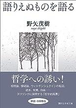 表紙: 語りえぬものを語る (講談社学術文庫)   野矢茂樹