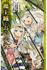 魔王城でおやすみ(14) (少年サンデーコミックス) Kindle版