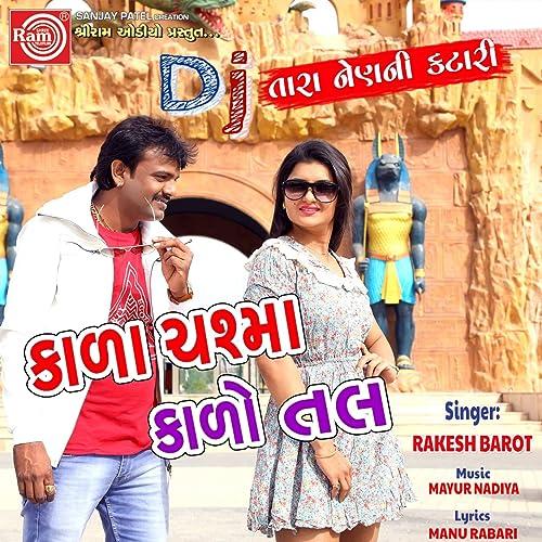 Kala Chashma Kalo Tal by Rakesh Barot on Amazon Music