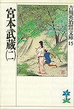 表紙: 宮本武蔵(2) (吉川英治歴史時代文庫) | 吉川英治