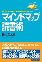 表紙: マインドマップ読書術 | 松山 真之介