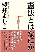 表紙: 憲法とはなにか | 櫻井よしこ