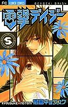表紙: 電撃デイジー(5) (フラワーコミックス)   最富キョウスケ