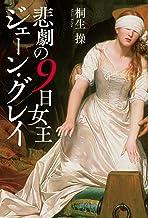 表紙: 悲劇の9日女王 ジェーン・グレイ (中経出版) | 桐生 操