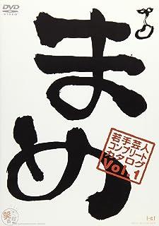 『まめ』vol.1~若手芸人コンプリート・カタログ~ [DVD]
