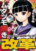 ムダヅモ無き改革 プリンセスオブジパング (8) (近代麻雀コミックス)