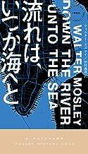 表紙: 流れは、いつか海へと (ハヤカワ・ミステリ) | 田村 義進