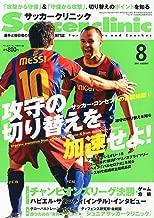 Soccer clinic (サッカークリニック) 2011年 08月号 [雑誌]