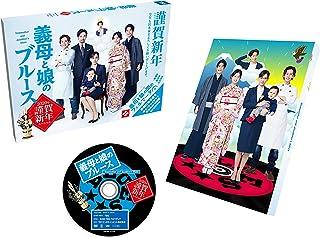『義母と娘のブルース』2020年 謹賀新年スペシャル [DVD]