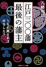 表紙: 江戸三〇〇藩 最後の藩主~うちの殿さまは何をした?~ (光文社知恵の森文庫) | 八幡 和郎
