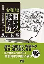 表紙: 令和版 囲いの破り方 (マイナビ将棋文庫) | 及川 拓馬