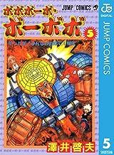 表紙: ボボボーボ・ボーボボ 5 (ジャンプコミックスDIGITAL) | 澤井啓夫
