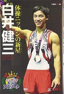 体操ニッポンの新星 白井健三 (メダルへの道 ニッポンのトップアスリート)...