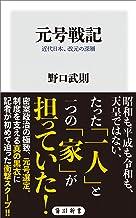 表紙: 元号戦記 近代日本、改元の深層 (角川新書) | 野口 武則