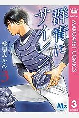 群青にサイレン 3 (マーガレットコミックスDIGITAL) Kindle版