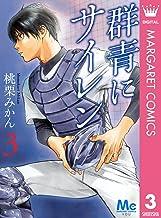 表紙: 群青にサイレン 3 (マーガレットコミックスDIGITAL) | 桃栗みかん