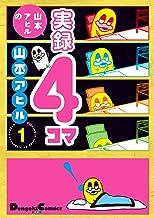 表紙: 山本アヒルの実録4コマ 1 (電撃コミックスEX)   山本アヒル