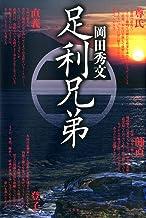表紙: 足利兄弟 | 岡田秀文