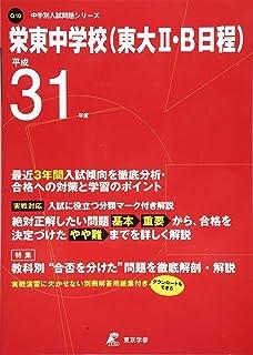 栄東中学校(東大II・B日程) 平成31年度用 【過去3年分収録】 (中学別入試問題シリーズQ10)