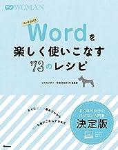 表紙: 学研WOMAN Wordを楽しく使いこなす73のレシピ   コスモメディ