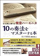 表紙: もっと美しく奏でる 複音ハーモニカ 10の奏法をマスターする本 コツがわかる本 | 田邊峯光