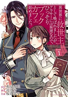 SAVIORS BOOK CAFE STORY IN ANOTHER WORLD 01: The Savior's Book Cafe Story in Another World