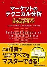 マーケットのテクニカル分析 ――トレード手法と売買指標の完全総合ガイド