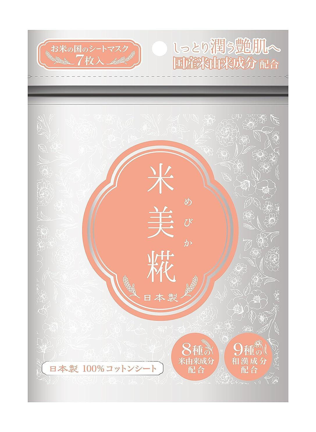 違反する耳熟達した米美糀 モイストシートマスク (7枚入)