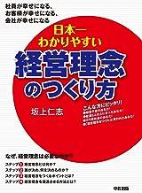 表紙: 日本一わかりやすい経営理念のつくり方 (中経出版) | 坂上 仁志